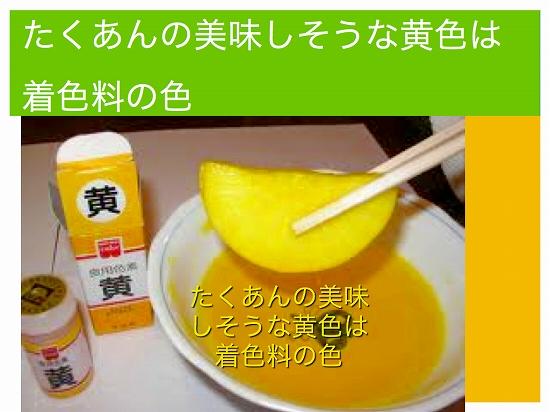 たくあんの黄色は添加物の色