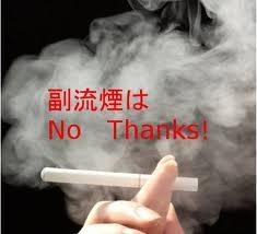 タバコ副流煙s